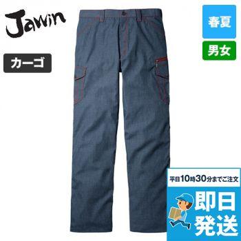 自重堂 56402 [春夏用]JAWIN ノータックカーゴパンツ(新庄モデル)