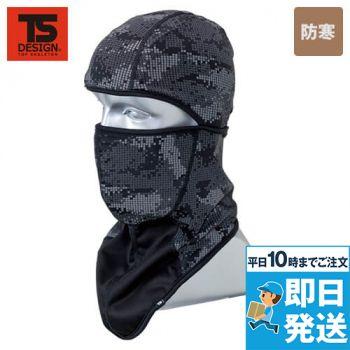842914 TS DESIGN FLASH バラクラバ(防寒フェイスガード)(男女兼用)