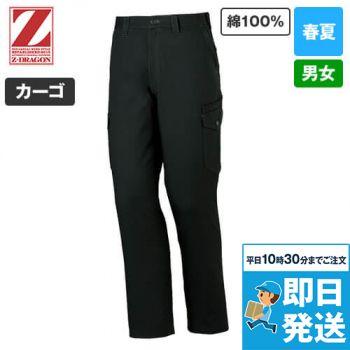 自重堂 75202 [春夏用]Z-DRAGON ノータックカーゴパンツ(男性用)