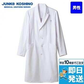 JK191 JUNKO KOSHINO(ジュンコ コシノ) 長袖ドクターコート(男性用)