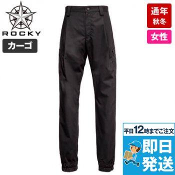 RP6304 ROCKY レディースカーゴジョガーパンツ(女性用)