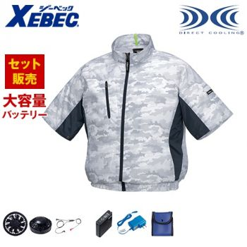 ジーベック XE98006SET 空調服