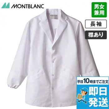 1-541 MONTBLANC テーラーカラー調理衣(男女兼用)