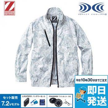 74050SET 自重堂Z-DRAGON [春夏用]空調服 迷彩 長袖ブルゾンセット ポリ100%