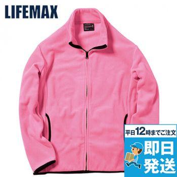 MJ0065 LIFEMAX 軽防寒 フリースジャケット(男女兼用)
