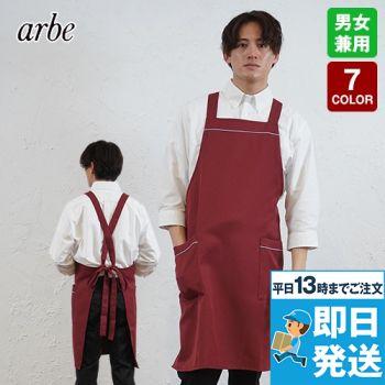 T-7826 チトセ(アルベ) 胸当てエプロン(男女兼用)