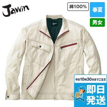 55900 自重堂JAWIN [春夏用]長袖ジャンパー(綿100%)(新庄モデル)