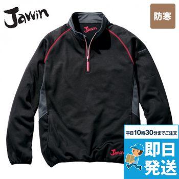 自重堂 58154 [秋冬用]JAWIN 防風ラミネートロングスリーブ