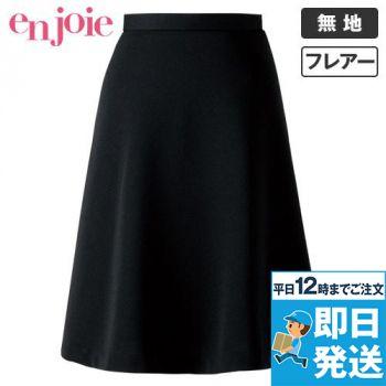 en joie(アンジョア) 51693 女性らしいシルエット×ニットで動きやすいフレアースカート 無地 93-51693