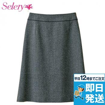 S-15890 SELERY(セロリー) [通年]夏涼しく、冬暖かい!上品ツイードのAラインスカート 99-S15890