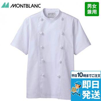 TC6622 MONTBLANC コックコート/半袖(男女兼用)