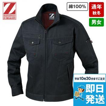 自重堂Z-DRAGON 71200 綿100%ジャンパー