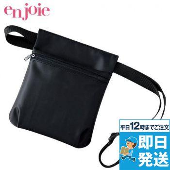 en joie(アンジョア) OP146 ウエストポーチ