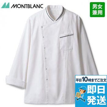6-1061 MONTBLANC 長袖/コックコート(男女兼用)