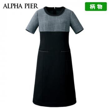 AR6689 アルファピア [春夏用]ワンピース(女性用)(高通気) 40-AR6689