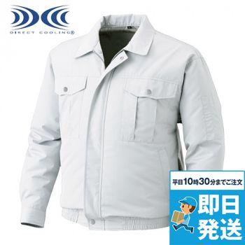 KU90720 空調服 野外作業向け空調