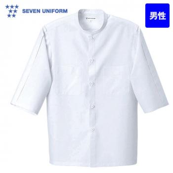 AA810-0 セブンユニフォーム 七分袖/コート(男性用) スタンドカラー