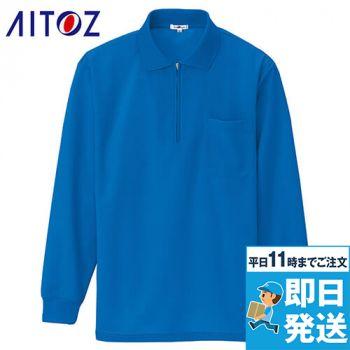 AZ10580 アイトス 長袖ジップポロ