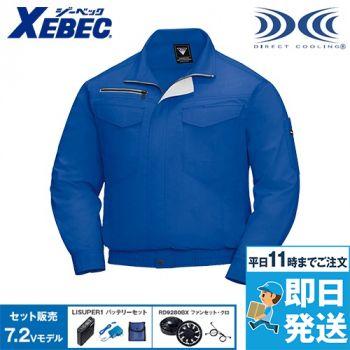 ジーベック XE98001SET 空調服