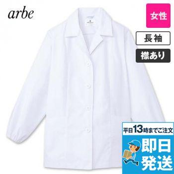 AB-6408 チトセ(アルベ) 長袖/調理白衣(女性用) 襟付き