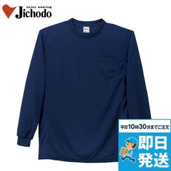 自重堂 47674 吸汗速乾長袖Tシャツ (胸ポケット有り)