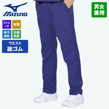 MZ-0074 ミズノ(mizuno) スクラブパンツ(男女兼用)