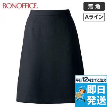 AS2280 BONMAX/インプレス Aラインスカート 無地 36-AS2280