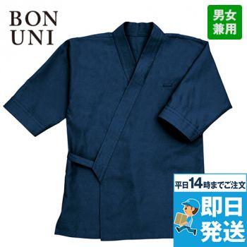 41305 BONUNI(ボストン商会) 作務衣 上衣(男女兼用)