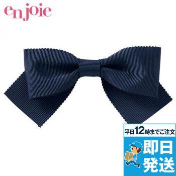 en joie(アンジョア) OP126 ブローチ 93-OP126