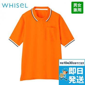 自重堂WHISEL WH90318 半袖/ドライポロシャツ(男女兼用)