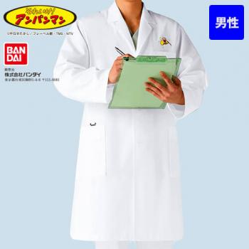 [在庫限り]ANP251-C/10 アンパンマン 診察衣 ドクターコート(男性用)(ハーフ丈) TC