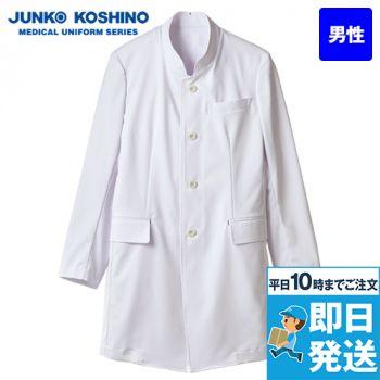 JK193 JUNKO KOSHINO(ジュンコ コシノ) 長袖ドクターコート(男性用)