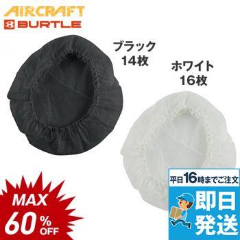 バートル AC200 エアークラフト専用