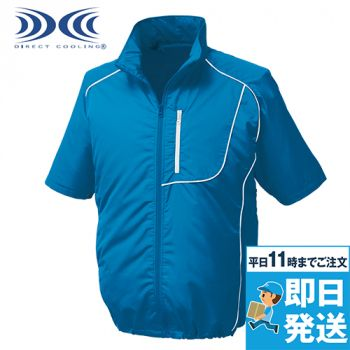 KU91720 [春夏用]空調服 半袖ブルゾン ポリ100%