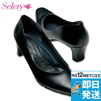 S-98270 SELERY(セロリー) プレーンパンプス(5cmヒール) 99-S98270