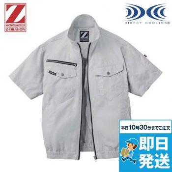 74090 自重堂Z-DRAGON [春夏用]空調服 半袖ブルゾン ポリ100%