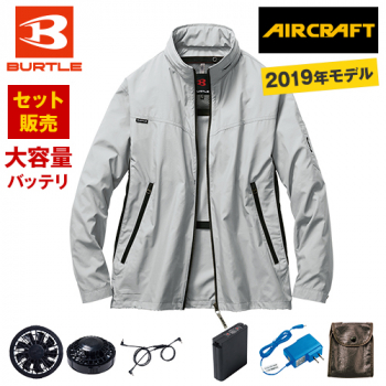 AC1111SET-K バートル エアークラフト[空調服]長袖ジャケット(男女兼用) ポリ100%