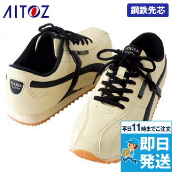 AZ51610 アイトス タルテックス 安全靴 スチール先芯