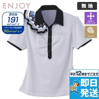 ESP453 enjoy [春夏用]これ1枚でエレガントに決まるキレイめオフィスポロシャツ(ミニスカーフつき) 98-ESP453