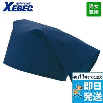 ジーベック 25705 三角巾(作務衣向け)(男女兼用)