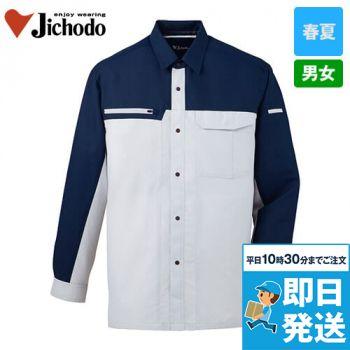 自重堂 86304 [春夏用]ドライオックス吸汗速乾長袖シャツ