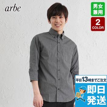EP-7916 チトセ(アルベ) 七分袖/ボタンダウンシャツ(男女兼用)