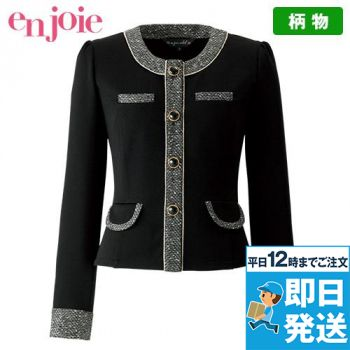 en joie(アンジョア) 81690 ツイードの配色が上品で清潔感のあるニットジャケット 無地