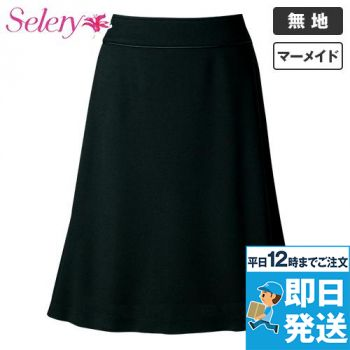 S-16150 16159 SELERY(セロリー) 洗ったあとに短時間で乾く!はき心地抜群のAラインスカート 無地