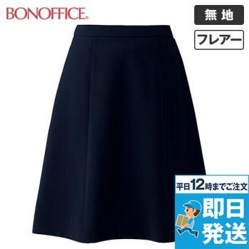 AS2292 BONMAX/トリクシオントロピカル フレアースカート 無地