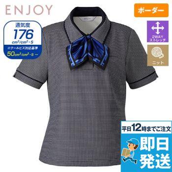 ESP557 enjoy 夏の代名詞!ボーダーで描くマリンテイストなオフィスポロシャツ(リボンつき)