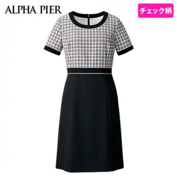 AR6669 アルファピア ワンピース(女性用)(チェック/高通気)