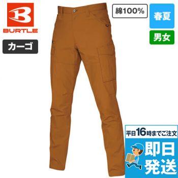 バートル 5512 [春夏用]綿100%リップクロスカーゴパンツ(男女兼用)裾上げNG
