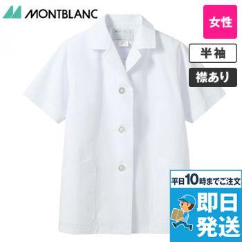 1-002 MONTBLANC 襟あり白衣/半袖(女性用)