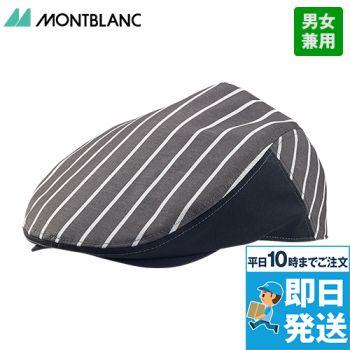 9-1301 1302 1303 1304 MONTBLANC ハンティングキャップ(男女兼用)